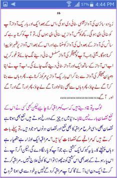 Modern Meditation (جدید مراقبہ ) In Urdu Language screenshot 5