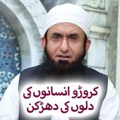Molana Tariq Jameel latest Bayan 2018 icon