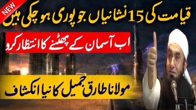 Molana Tariq Jameel latest Bayan 2018 screenshot 4