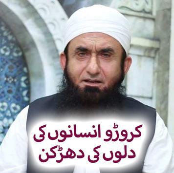 Molana Tariq Jameel latest Bayan 2018 screenshot 6