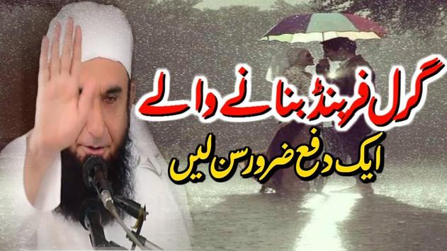Molana Tariq Jameel latest Bayan 2018 screenshot 2