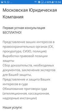 Московская Юридическая Компания apk screenshot