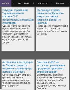 Московские Новости. ТелеграфЪ poster
