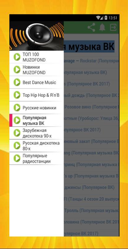 Muzofon. Com сайт для скачивания музыки. Раньше музофон больше.