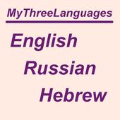 English, Russian, Hebrew... icon