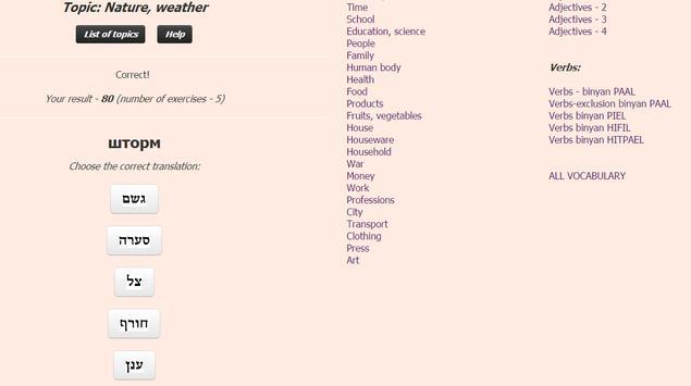 English, Russian, Hebrew... screenshot 10