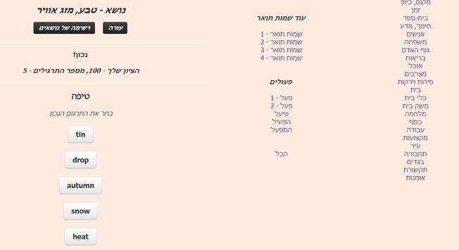 English, Russian, Hebrew... screenshot 12