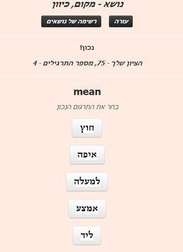 English, Russian, Hebrew... screenshot 4