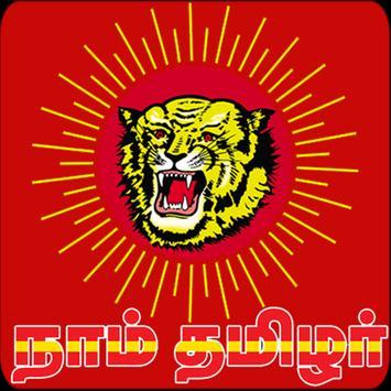 நாம் தமிழர் poster