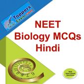 NEET Biology MCQs In Hindi  App, NEET Biology Imp. icon