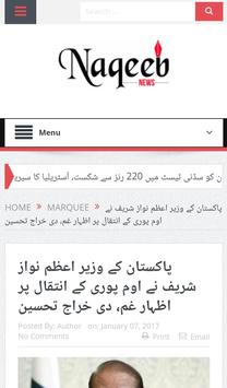 Naqeeb News apk screenshot