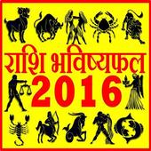 New Rashifal राशिफल 2016 icon