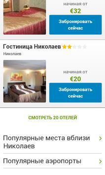 Николаев - Отели apk screenshot