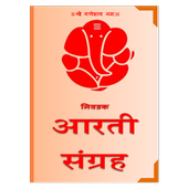 Nivadak Aarti Sangraha icon