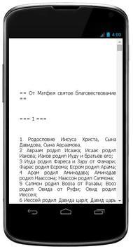 Новый Завет apk screenshot