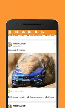 Свежая Версия для Одноклассники apk screenshot