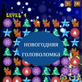 Новогодняя головоломка icon