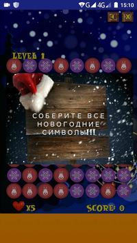 Новогодняя головоломка screenshot 1