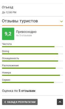Одесса - Отели apk screenshot