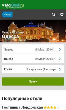 Одесса - Отели poster