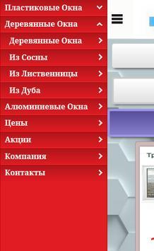Oknaplus screenshot 1