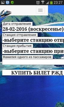 Online Tickets apk screenshot