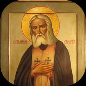 Отец Серафим Саровский | Житие icon