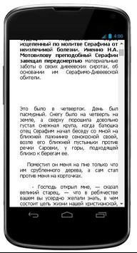 Отец Серафим Саровский | Житие poster