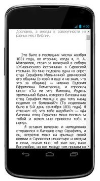 Отец Серафим Саровский | Житие apk screenshot