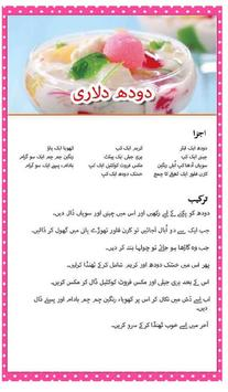 Pakistani khaney recipes urdu 2018 apk download free food drink pakistani khaney recipes urdu 2018 poster forumfinder Choice Image