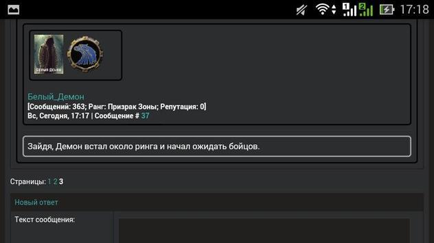 ПДА Сталкера apk screenshot
