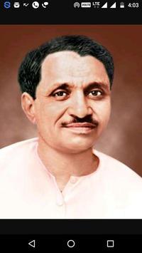 pandit Deendayal Upadhyaya screenshot 1