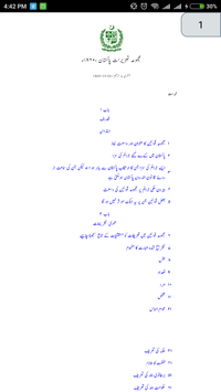 Ppc book in urdu pdf