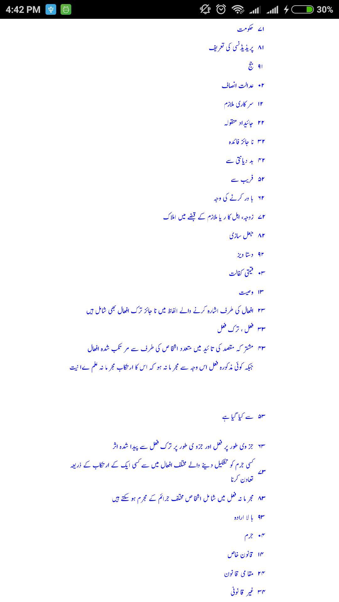 PPC Pakistan Penal Code 1860 in Urdu for Android - APK Download