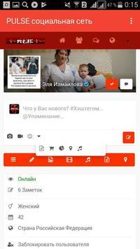 PULSE социальная сеть apk screenshot