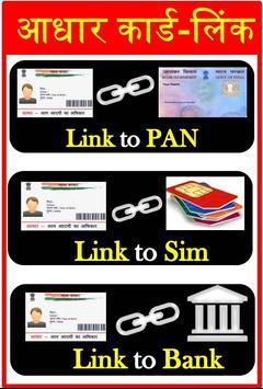 Pan Adhaar DL Gas Sim Link All In One screenshot 1