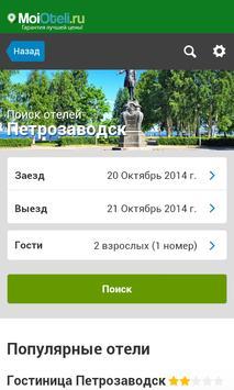 Петрозаводск - Отели poster