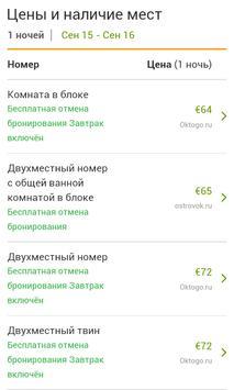 Петрозаводск - Отели apk screenshot