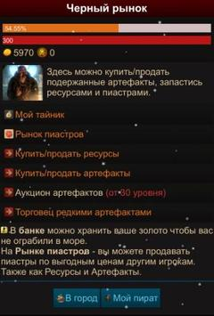 Пираты screenshot 11