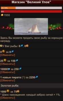 Пираты screenshot 1