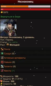Пираты screenshot 3