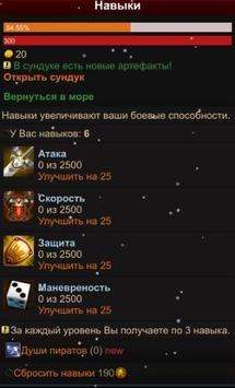Пираты screenshot 5