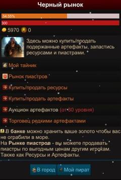 Пираты screenshot 7