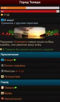 Пираты screenshot 8