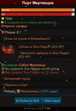 Пираты screenshot 9