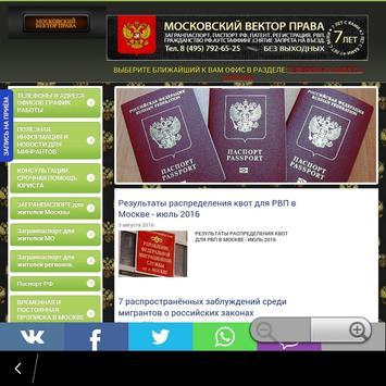 Помощь мигрантам. apk screenshot