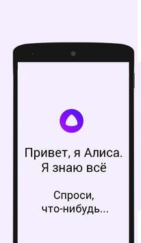 Помощник Алиса - Привет Алиса apk screenshot