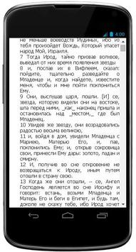 Послание апостола Иакова screenshot 10