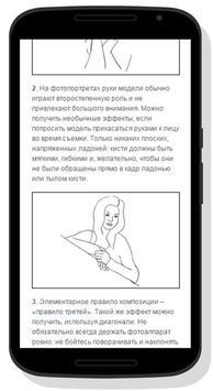 Позы для фото и фотосессий apk screenshot