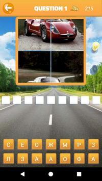 Познай Автомобила screenshot 1